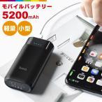 モバイルバッテリー 5200mAh スマートフォン スマホ 充電器 携帯充電器 急速充電 コンパクト 軽量 薄型 防災