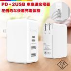 USB��®���Ŵ� PD Type C & 2 USB-A AC�����ץ��� USB ���Ŵ� ���㡼���㡼 PSEǧ�� USB���Ŵ� ����� ����