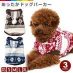 犬 パーカー ノルディック モコモコ ふわふわ 犬服 犬の服 ドッグウェア 秋 冬 安い 可愛い