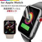 【2枚セット】アップルウォッチ フィルム apple watch series4 5 6 SE 薄い 高透明 指紋防止 40mm 44mm