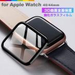 Apple Watch Series4 アップルウォッチ フィルム 3D 全面保護 ラウンドエッジ 高透明 指紋防止 40mm 44mm  レビューを書いて追跡なしメール便送料無料可