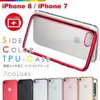 iPhone8 ケース iPhone SE2 ケース 透明 耐衝撃 スマホケース iPhone7