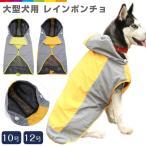【大型犬向け】レインポンチョ レインコート 10号 12号 大きサイズ 犬服 ペット服 ゴールデンレトリバー カッパ