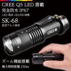 完全防水 懐中電灯 CREE LED Q5を採用 金属製 懐中電灯 LED懐中電灯 防水 レビューを書いて追跡なしメール便送料無料可