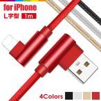 iPhone 充電 ケーブル L字型 1m 充電ケーブル コード 充電器 iPhone12 Pro Max mini iPhone11 iPhoneXS SE2 急速充電
