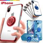 スマホケース iPhone12mini ケース iPhone 11 Pro ケース クリア リング iPhone XR iPhoneXR  iPhone11 Pro Max ケース iPhoneXS Max