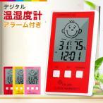 温湿度計 デジタル マグネット デジタル温湿度計 温度計 湿度計 赤ちゃん 時計 アラーム かわいい 室温計 レビューを書いて追跡なしメール便送料無料可