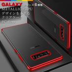 Galaxy S10 ケース S10+ S10plus S9 S9+ S8 S8+ クリア 透明 メタリック ギャラクシー  TPU スマホケース レビューを書いて追跡なしメール便送料無料可