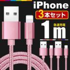 【1m/3本セット】 iPhone 互換 ケーブル 急速充電 充電器 断線防止 コード 高速充電 強化ナイロン