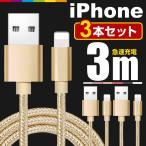 iPhone 充電ケーブル 3本セット 3m 充電 ケーブル 充電器 コード 長い ロング iPhone12 Pro Max mini iPhone11 SE2 XR XS iPad iPhone8 急速充電 断線防止