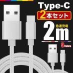 【2m/2本セット】Type-C USB ケーブル Type-C 充電器 高速充電 データ転送 Xperia X compact Nexus 6P Nexus 5X Galaxy HUAWEI MacBook 等対応