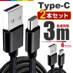 【3m/2本セット】Type-C USB ケーブル Type-C 充電器 高速充電 データ転送 Xperia X compact Nexus 6P Nexus 5X Galaxy HUAWEI MacBook 等対応