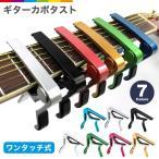 カポタスト ワンタッチ コンパクト エレキギター フォークギター  アコースティックギター アコギ メタリック レビューを書いて追跡なしメール便送料無料可