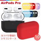 AirPods Pro ケース カバー カラーケース エアポッズプロケース シリコン カラフル パステルカラー レビューを書いて追跡なしメール便送料無料可