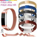 Fitbit Alta HR Fitbit Alta 交換ベルト バンド ステンレス鋼 バンド交換 Fitbit Alta マグネット ステンレス