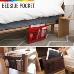 ベッドサイドポケット ソファサイドポケット 便利 収納 ベッド サイド ポケット リモコン 小物整理 A4サイズ レビューを書いて追跡なしメール便送料無料可