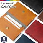 カードケース 革 薄型カードケース レディース メンズ スリム カード入れ 名刺入れ  レビューを書いて追跡なしメール便送料無料可