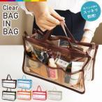バッグインバッグ クリア 透明 クリアバッグ ハンドバッグ 大容量 無地 シンプル 大きめ 小分け 収納 コスメ レビューを書いて追跡なしメール便送料無料可