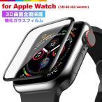 Apple Watch Series 5 全面保護フィルム 40mm 44mm Apple Watch Series 4 ガラスフィルム 3D曲面 38mm 42mm アップルウォッチ  Apple Watch Series 5/4/3/2/1