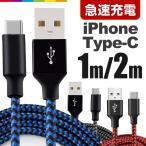 【1m/2m】iPhone 互換 ケーブル  急速充電 充電器 データ転送ケーブル USBケーブル 充電ケーブル Type-C アンドロイド Android