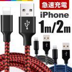 【1m/2m】iPhone ケーブル iPhone8 iPhone7 plus iPhoneXR iPhone 11 Pro Max iPhoneXS Max ロング 長い 急速充電 充電器 データ転送ケーブル