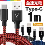 【1m】Type-C スマホ 充電器 USB ケーブル アンドロイド Android Type-C 高速充電 データ転送 Xperia Galaxy HUAWEI AQUOS