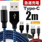 【2m】Type-C スマホ 充電器 USB ケーブル アンドロイド Android Type-C 高速充電 データ転送 Xperia Galaxy HUAWEI AQUOS