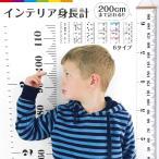 身長計 壁掛け 木製 成長記録 キッズメジャー 北欧 キッズ 子ども シンプル おしゃれ かわいい モノトーン 子ども部屋 キッズルーム