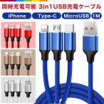3in1 iPhone 充電 ケーブル 1m 充電ケーブル Type-C Micro USB タイプC マイクロUSB 急速充電 ナイロン
