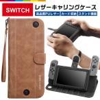 Nintendo Switch スイッチ ケース 高品質素材 手持ちバンド付き 落下防止 ゲームカード10枚収納 Switch ケース PUレザー スタンド
