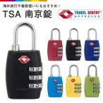 tsaロック 南京錠 TSAロック 南京錠 3桁 ダイヤル式 暗証番号 海外旅行 空港 検査 鍵 盗難防止 スーツケース