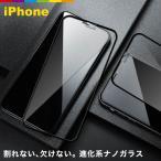 iPhone11 ガラスフィルム ナノガラス 割れない iPhone 11 Pro フィルム iPhone XR iPhone8 iPhone 11 Pro Max iPhoneXS iPhoneXS Max iPhone8Plus