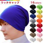 ニット帽 メンズ 大きいサイズ 帽子 夏用 コットン ワッチキャップ 大きめ スノボ レディース アウトドア 春 夏 秋 冬