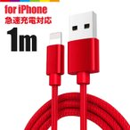 iPhone 互換 ケーブル 1m 急速充電 充電器 データ転送ケーブル USBケーブル 充電ケーブル ナイロン レッド 赤
