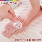 キッズ ベビー フットメジャー ベビースケール 足 足のサイズ 計測器 6から20cm 子供用 フットスケール フットサイズ 測定器 簡単 定規 靴のサイズ