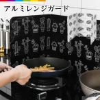 レンジガード お手入れ簡単 キッチン 油はね コンロガード 油はね防止 アルミ ガード バリア 調理 折りたたみ式