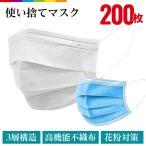 マスク 200枚セット 使い捨てマスク 200枚入り ウィルス 三層構造 不織布マスク 男女兼用