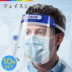 フェイスシールド 10枚セット フェイスカバー フェイスガード 防止 顔 ガード マスク 防護マスク 透明