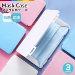 マスク ケース シンプル 携帯 マスクケース ピンク ブルー ホワイト 白 青 プラスチック ハード マスクキーパー