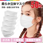マスク 子供用 小さめ 50枚 子供 子ども キッズ 女性 小顔 使い捨てマスク 不織布マスク 花粉症対策
