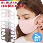 マスク 日本製 洗える フェイスマスク 花粉症 立体 3Dマスク ウレタンマスク ポリウレタン 2枚入り