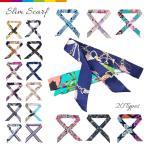 ツイリースカーフ バッグスカーフ バッグ用スカーフ スカーフ サテン ハンドルスカーフ ロングスカーフ バッグ 持ち手 カバン アクセサリー