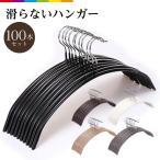 ハンガー すべらない 100本セット 三日月 シルエットハンガー すべりにくい PVCコーティング