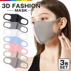 マスク 血色マスク 洗える 血色カラー 3枚セット 女性 大人用 布 ピンク かわいい おしゃれ 立体 3D