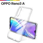 OPPO Reno3 A ケース クリアケース 透明 カバー TPU クリア 無地 シンプル Reno3A 楽天モバイル UQmobile Y!mobile