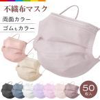 不織布マスク カラー 50枚 血色マスク 送料無料 使い捨て 血色カラー 男女兼用 ピンク ライラックアッシュ