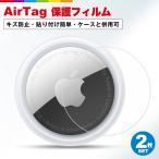 AirTag フィルム エアタグ保護シール TPU 保護フィルム キズ自動修復 衝撃吸収 指紋防止  エアタグ フィルム 2枚組