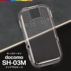 「キッズ携帯 カバー docomo SH03M ケース クリア 透明 キッズケータイ ソフトケース TPU SHARP ドコモ」の画像