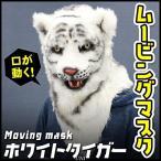 ムービングマスク ホワイトタイガー
