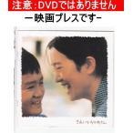 映画プレスブック [きれいなおかあさん]監督スン・ジョウ 出演:コン・リー